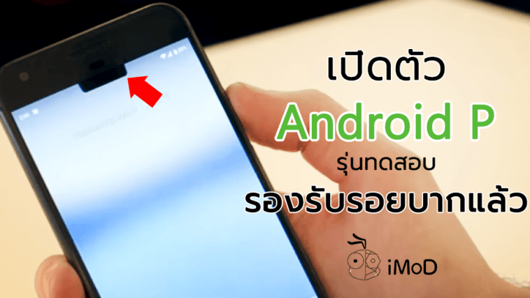 Android P Iphone X Style Notches