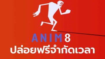 App Anim8 Cover