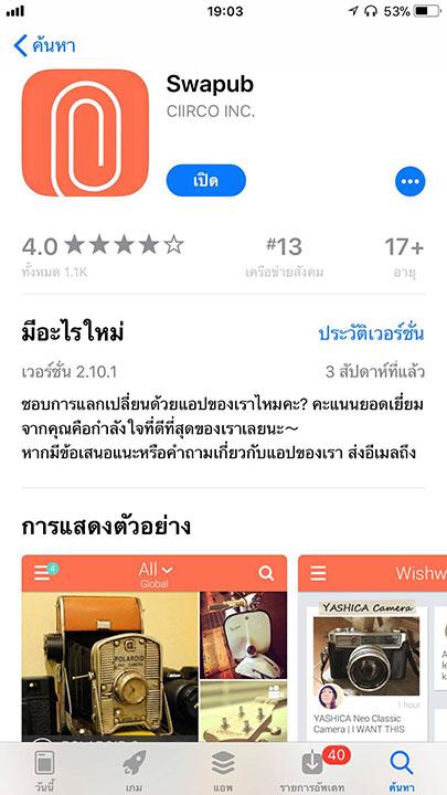 App Swapub Footer