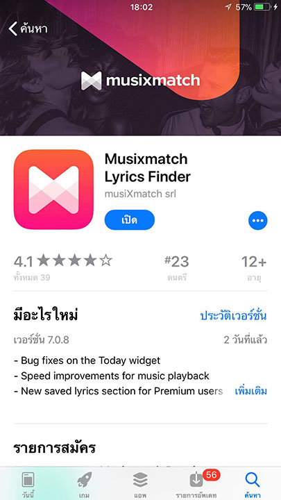 App Musixmatch Footer