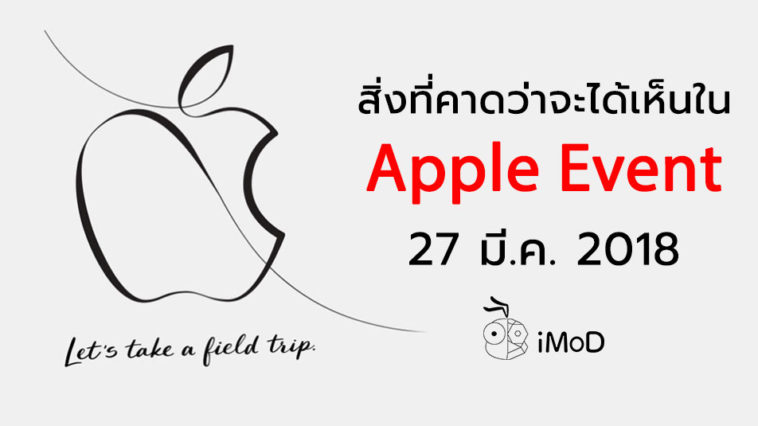 Apple Event March 2018 Expect Cover