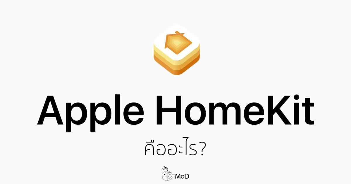 Apple Homekit คืออะไร