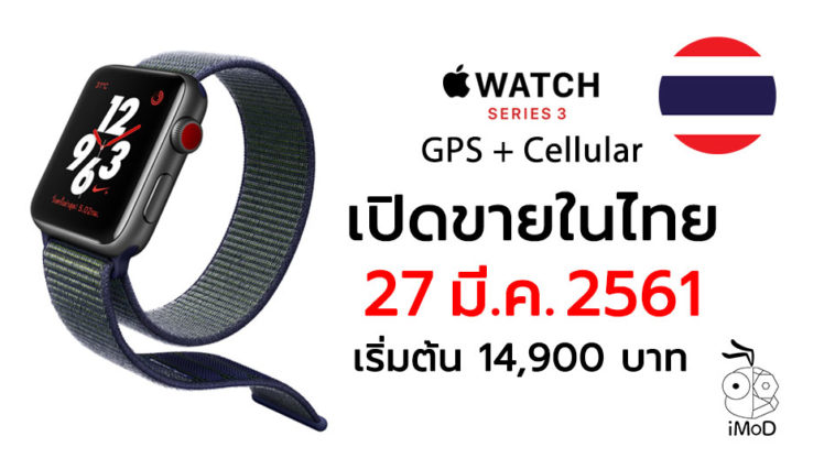 Apple Watch Series 3 Lte Th Released Cover 1