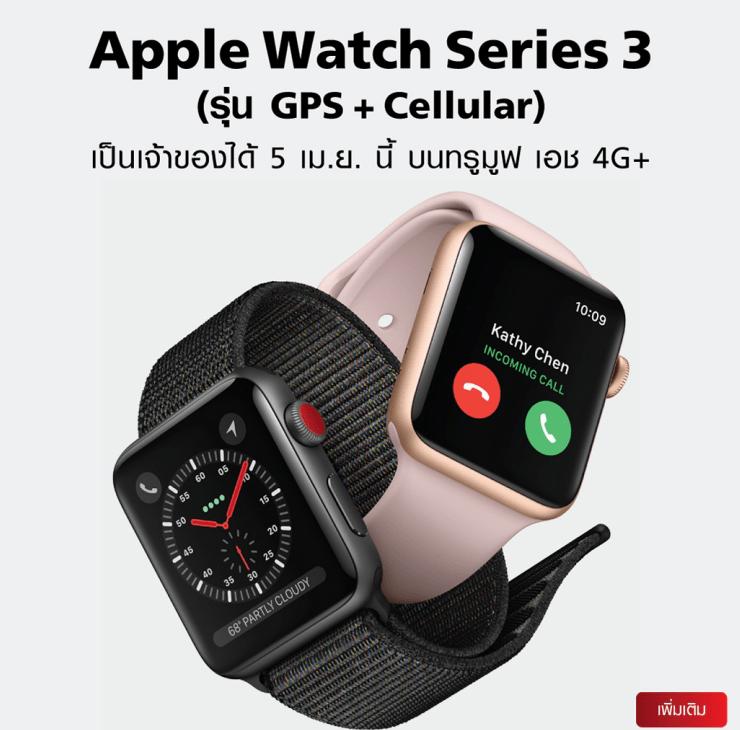 Apple Watch Series 3 Lte Th Truemove H Release Date 1