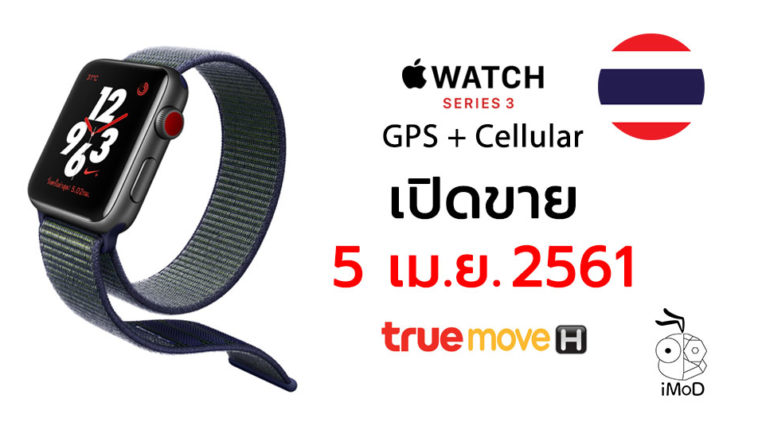 Apple Watch Series 3 Lte Th Truemove H Release Date