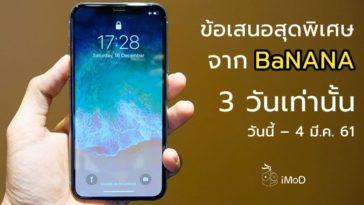 Banana Iphone X Promotion March 2018 No Banana Logo