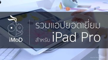 Best Ipad Pro Apps Cover