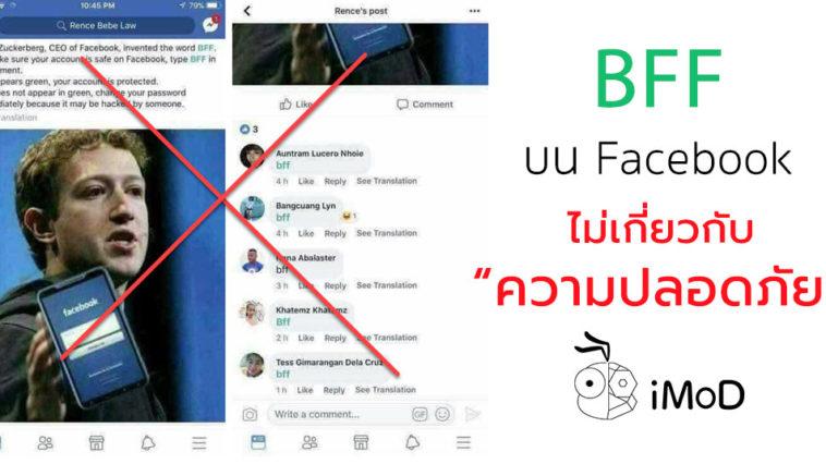 Bff Prove Account Secure Fake News