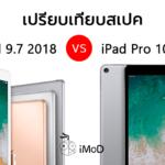 Compare Ipad 9.7 2018 And Ipad Pro 10