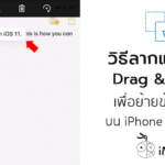 Easy Drag And Drop Message Iphone Ios 11