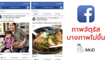Facebook Image Problem Ios Cover 1