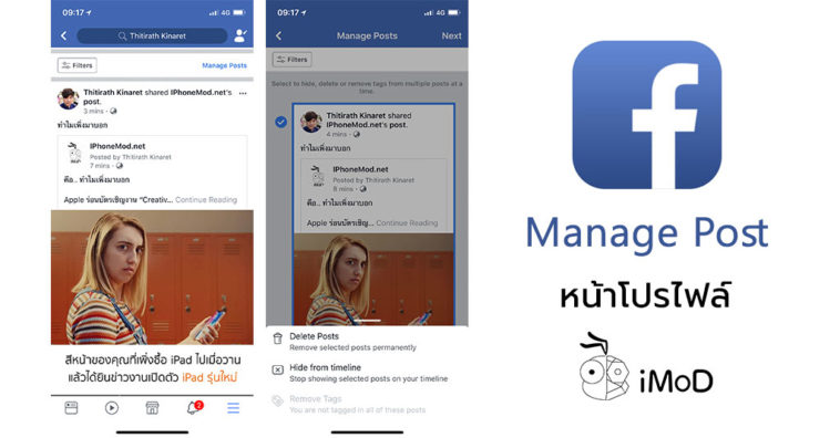 Facebook Manage Post Feature