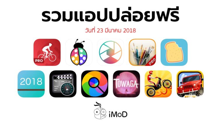 Free Apps Released 23 03 2018 Cover