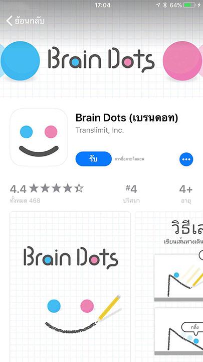 Game Braindots Footer