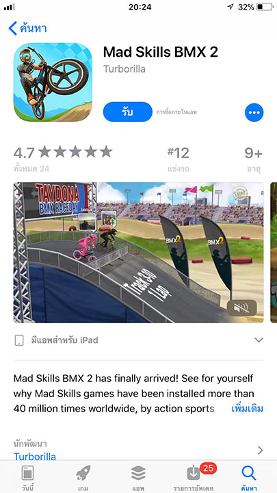 Game Madskillbmx2 Footer