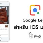 Google Lens Available For Ios