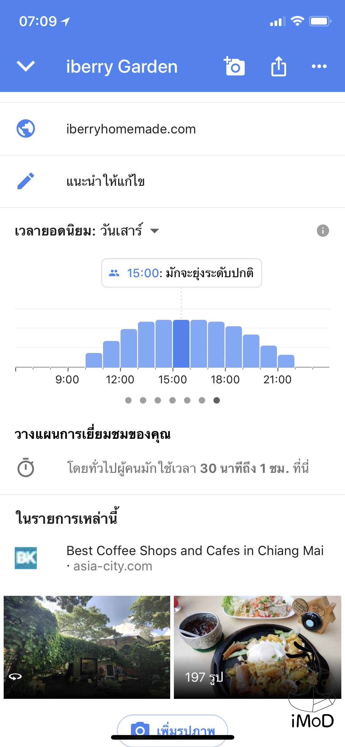 Google Maps 4 47 Update 3