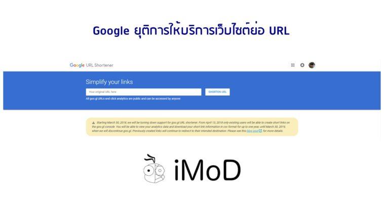 Google Goo.gl Cover