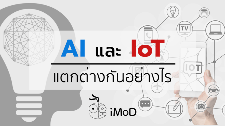 How Difference Between Ai And Iot