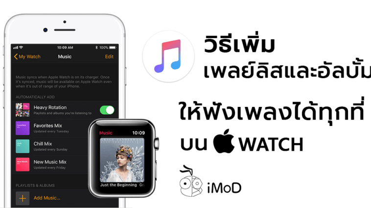 How To Add Playlist And Album To Apple Watch