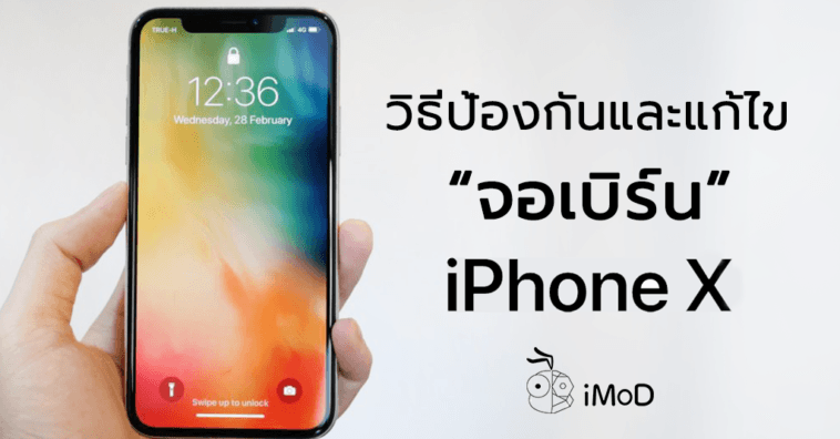 How To Avoid And Fix Screen Burn In On Iphone X
