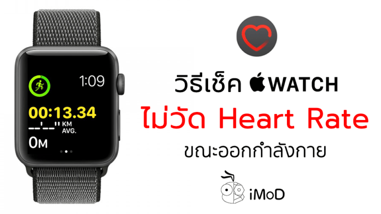 How To Check Apple Watch Not Measure Heart Rate