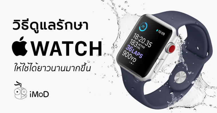 How To Cleaning And Protect Your Apple Watch