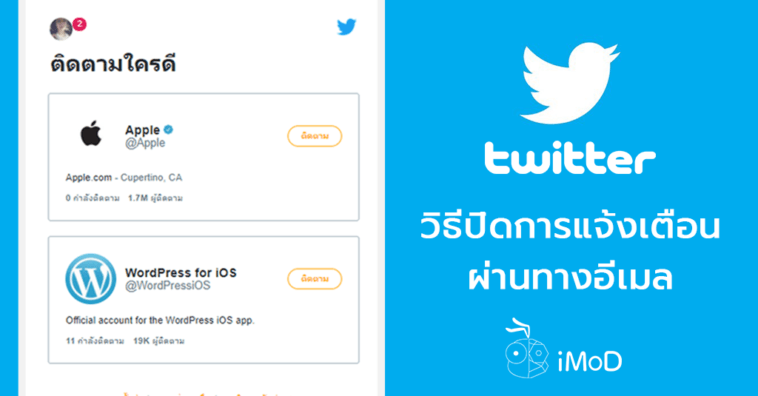 How To Close Email Notification Twitter