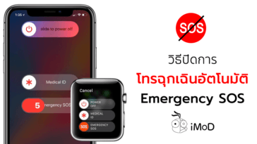 How To Close Emergency Sos Auto Call Apple Watch And Iphone