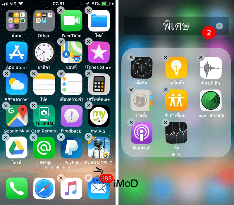 How To Delete Apple Application On Iphone Ipad Apple Watch 1