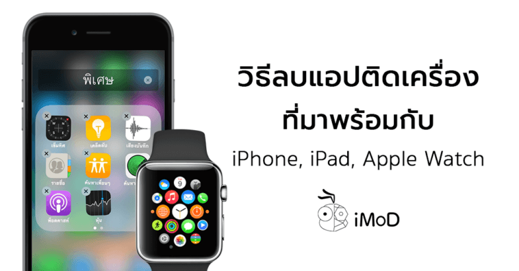 How To Delete Apple Application On Iphone Ipad Apple Watch