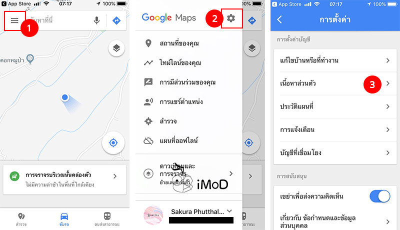 How To Delete Google Map Location 1