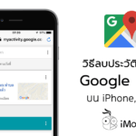 How To Delete Google Map Location