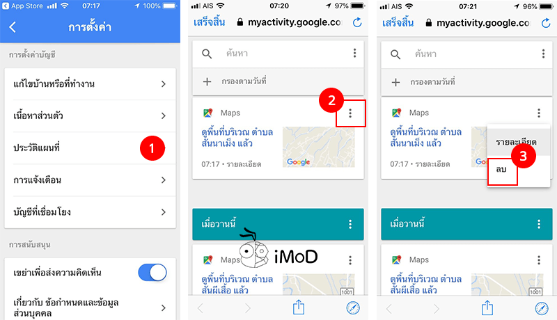 How To Delete Google Map Location 4
