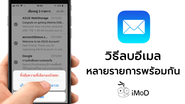 How To Delete Many Email Gmail Outlook On Iphone Ipad