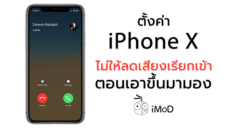 How To Disable Lowering Volumn Iphone X Cover