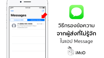 How To Filter Unknowns Sender Message On Iphone