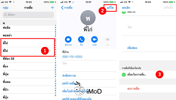 How To Link Duplicates Contacts On Iphone 1