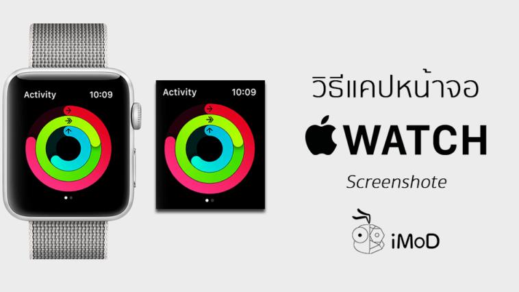 How To Screenshote Apple Watch