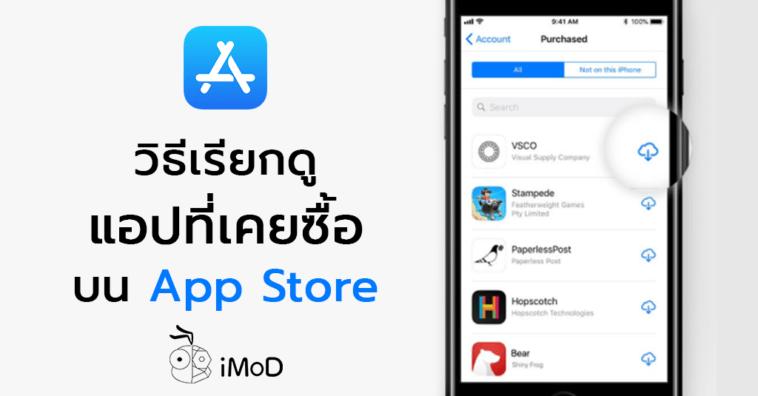 วิธีเรียกดูแอปที่เคยซื้อบน App Store ใน iOS 11 พร้อมติดตั้งใหม่อีก