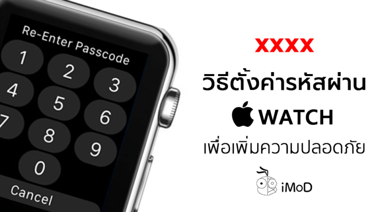 How To Setting Apple Watch Passcode More Security