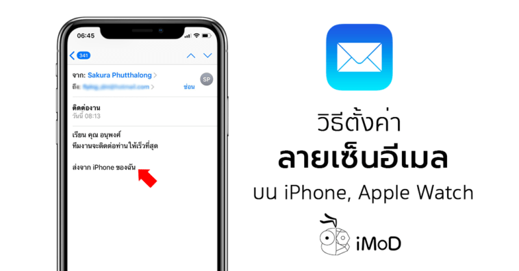How To Setting Email Signature Iphone And Apple Watch
