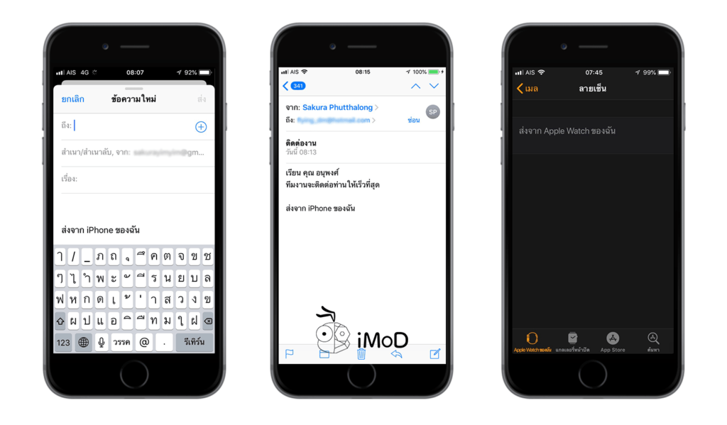 How To Setting Email Signature Iphone Apple Watch 1