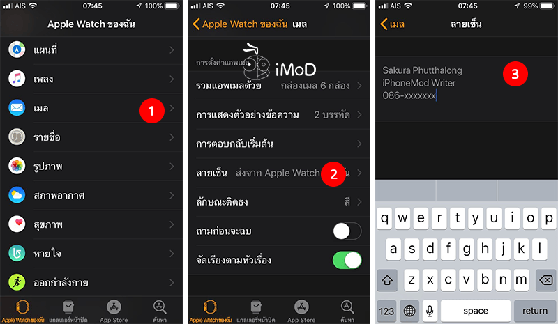 How To Setting Email Signature Iphone Apple Watch 4