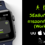 How To Switch Workout On Apple Watch