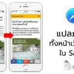 How To Traslate Safari Web Page Iphone