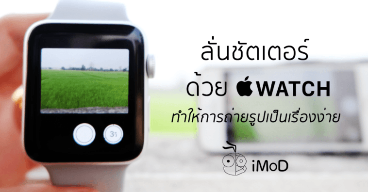 How To Use Apple Watch To Capture Like Remote Shutter