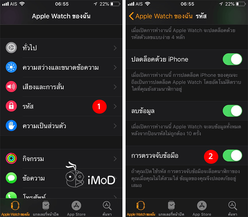 How To Use Passcode On Apple Watch For More Security 2