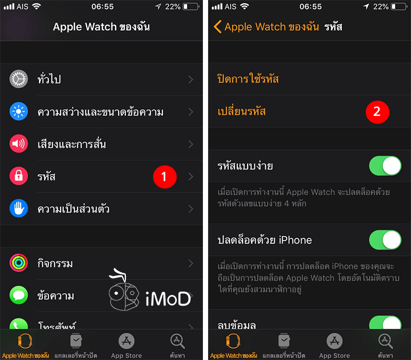 How To Use Passcode On Apple Watch For More Security 3