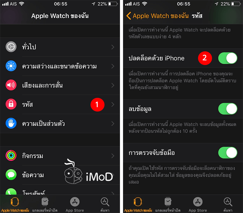 How To Use Passcode On Apple Watch For More Security 4